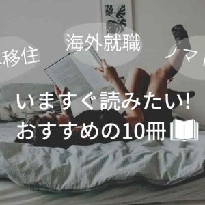 海外移住・海外就職・ノマド、読んでおきたい!おすすめ本10冊〈無料〉