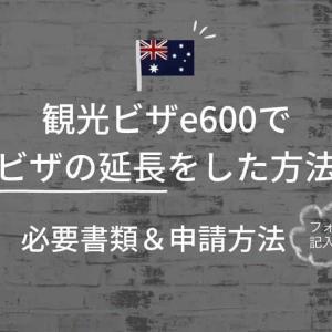 オーストラリアの観光ビザe600でビザ延長!必要書類・申請方法〈完全版〉