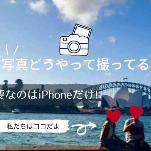 【iPhoneで簡単】カップルで思い出の写真を撮る方法〈私たちの写真の裏側〉