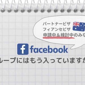 【必見】オーストラリアのパートナービザ・フィアンセビザ申請者向けFacebookグループ