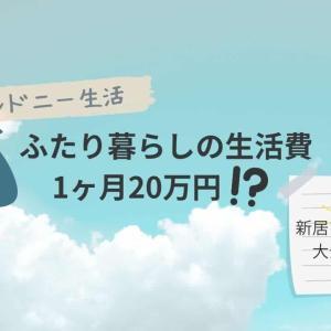 〈シドニー〉ふたり暮らしの生活費は1ヶ月20万円!?新居の家賃も公開