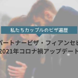 【パートナービザ・フィアンセビザ2021年コロナ対応】オーストラリア人と結婚するためのビザ遍歴