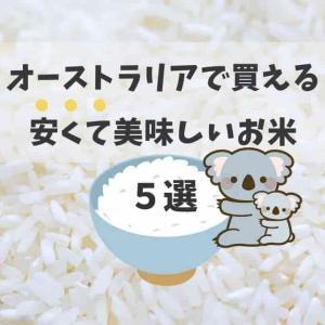 オーストラリアで安くて美味しいお米を手に入れる!美味しいお米ベスト5!