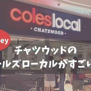 Coles Local チャツウッドのコールズローカルは日本食が勢ぞろい!?