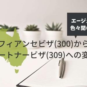 【オーストラリア】フィアンセビザからパートナービザへ/300から309への変更