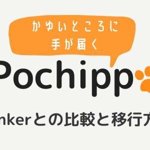 【ポチップ】RinkerからPochippに移行!比較と方法(ポチリンで簡単)