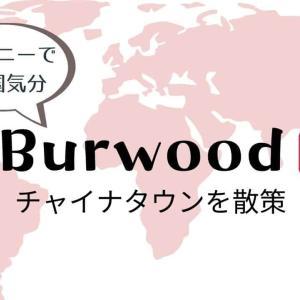 Burwood(バーウッド)のチャイナタウンで食べ歩き【シドニーで異国気分】
