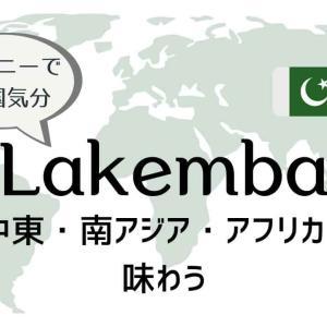 【シドニーで異国気分】Lakemba(レイクンバ)9割の日本人は行ったことがない?