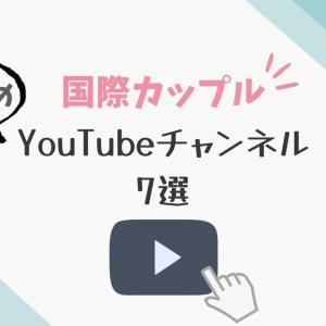 国際カップルYoutubeチャンネル おすすめ7選【国際恋愛&国際結婚】