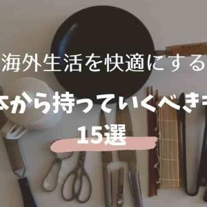 海外移住・海外生活に!日本から持っていくべきもの15選 【おすすめ便利グッズ】