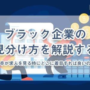 """【ブラック企業の見分け方】""""新卒が""""企業を見る時のポイント!"""