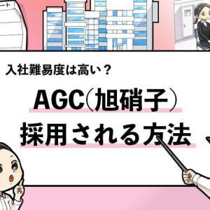 【AGCに採用される方法】旭硝子の入社難易度や採用大学は?
