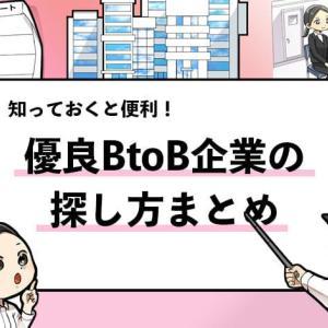 【優良BtoB企業の探し方】就活生に絶対おすすめの探し方9選!