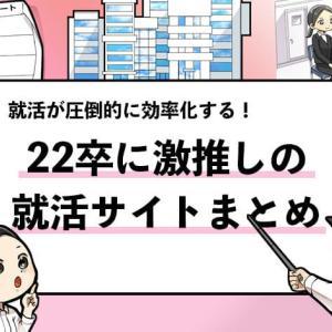 """【おすすめの就活サイト20選】2022卒に""""複数内定者が""""解説!"""