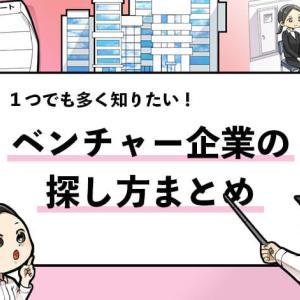【就活生向け】ベンチャー企業の探し方 8種の方法を紹介!