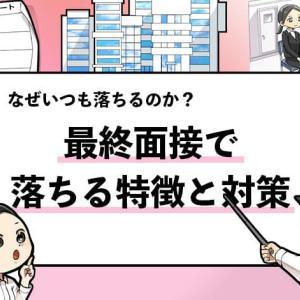 【最終面接で落ちた人の特徴9選】落ちないための対策解説!