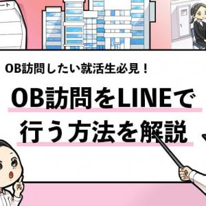 【OB訪問をラインでする方法】LINE交換のやり方や注意点は?