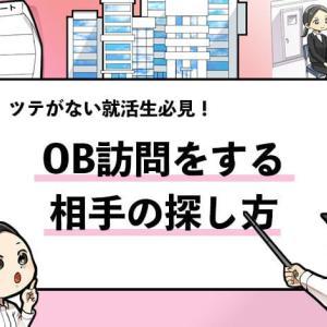 【OB訪問相手の探し方10選】ツテがない就活生でも大丈夫!