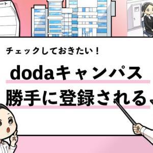 【要確認】dodaキャンパスに勝手に登録される理由と対処法!
