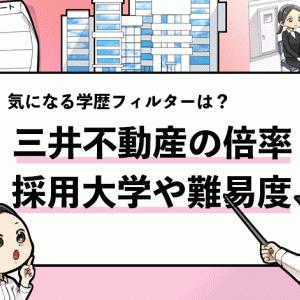 【三井不動産の採用大学は?】学歴フィルターはある?採用倍率も合わせて解説!