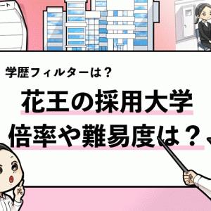 【花王の採用大学は?】気になる学歴フィルターの有無や倍率について解説!