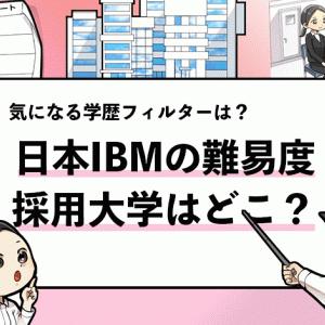 【日本IBMの採用大学は?】気になる学歴フィルターの有無や倍率を徹底解説!