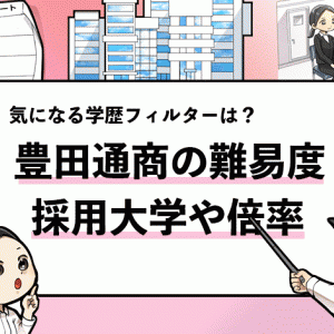 【豊田通商の採用大学は?】気になる学歴フィルターの有無や倍率などを共有します!