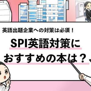 【SPI英語対策のおすすめ本5選】単語・長文対策も完璧!