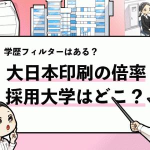 【大日本印刷の採用大学は?】気になる倍率や学歴フィルターの有無について徹底解説!