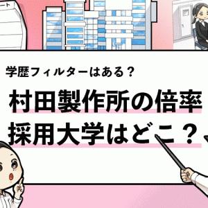 【村田製作所の採用大学は?】気になる学歴フィルターの有無や採用倍率などを徹底解説!