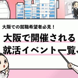 大阪の就活イベントおすすめランキング【1位〜10位】 参加価値の高いイベントを厳選!