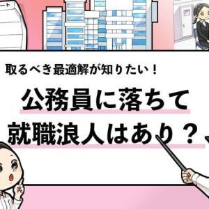 【公務員試験に落ちて就職浪人はあり?】浪人時のスケジュールや流れを解説!