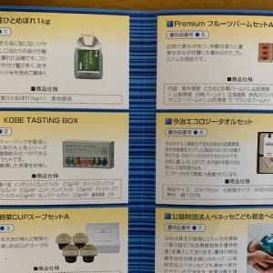図書カード1500円などが選べる優待です♪