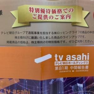 テレビ朝日HDの株主優待価格販売♪