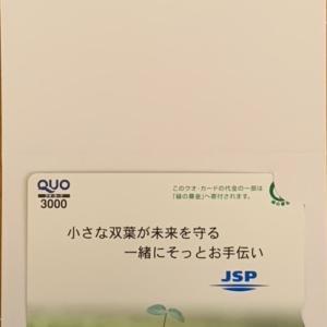 3千円のクオカードがもらえる株主優待♪