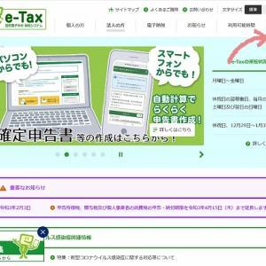 【2021年青色申告】65万円控除を受けるためにe-Taxの開始準備