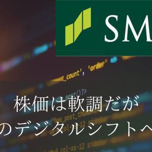 【三井住友FG】累進配当は継続!株価は軟調だが今後のデジタルシフトへ期待