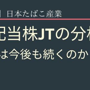 【日本たばこ産業】高配当株JTの配当は今後も続くのか分析