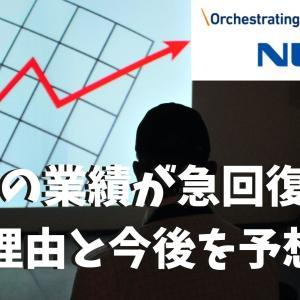 【V字回復】NEC(日本電気)の業績が急回復した理由と今後を予想