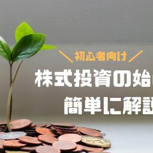 【初心者向け】株式投資の始め方を簡単に解説!