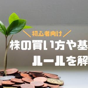【初心者向け】株の買い方や基本的なルールを解説!