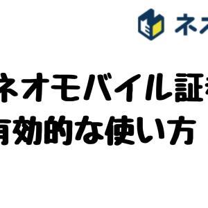 【初心者向け】SBIネオモバイル証券の有効的な使い方!メリット・デメリットと一緒に解説!