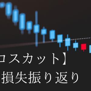 【2020年10月】株の損切を振り返る