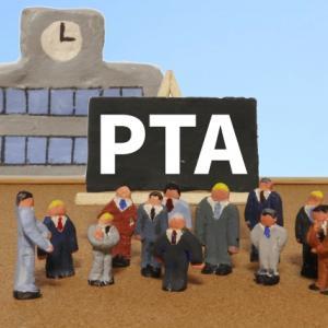 私立小学校のPTAって?