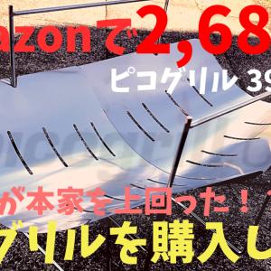 【ソロ焚き火台】あのコピグリルがAmazonで2,686円! ソロキャンプ/ ピコグリル398 / バイク旅 / 焚火台 / A4サイズ / 自作 / パクグリル