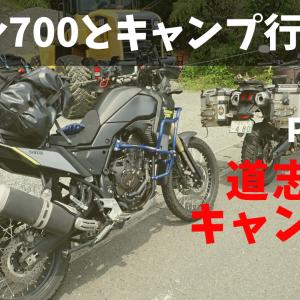 テネレ700と行く道志の森キャンプ場【PART1】