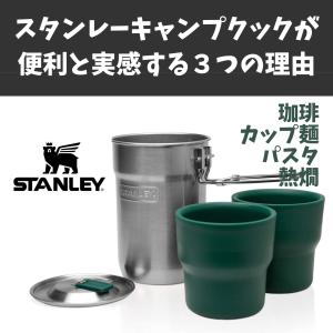 【STANLEY】スタンレーキャンプクックセットが便利と実感する3つの理由|ツーリング|珈琲|焚火調理|Trangiaアルコス収納可能