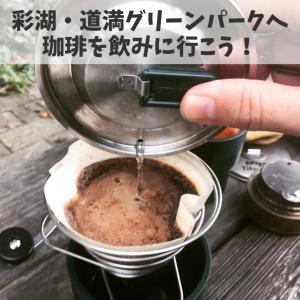 彩湖・道満グリーンパークへ珈琲を飲みに行こう!