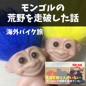 【stand.fm】モンゴルの荒野を駆け抜ける