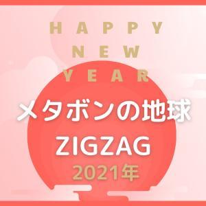 【2021謹賀新年】今年こそ糖質制限でメタボンからヤセボンへ改名するぞ!